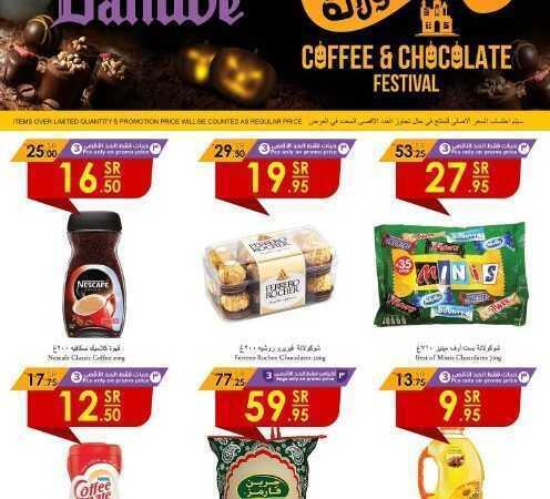 عروض الدانوب الدمام مهرجان الشوكولاتة والقهوة 21/10/2020
